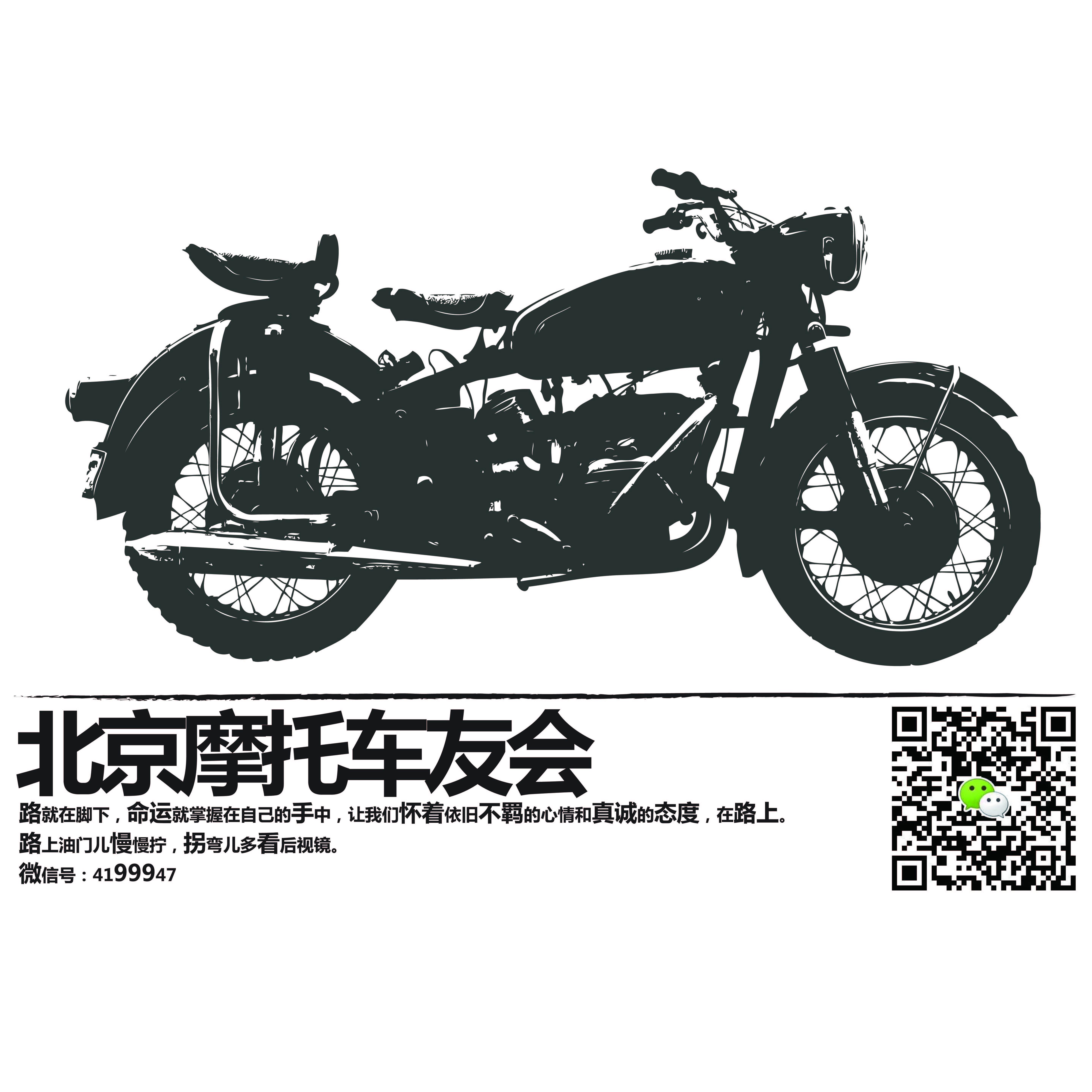 <![CDATA[北京摩托车友会]]>