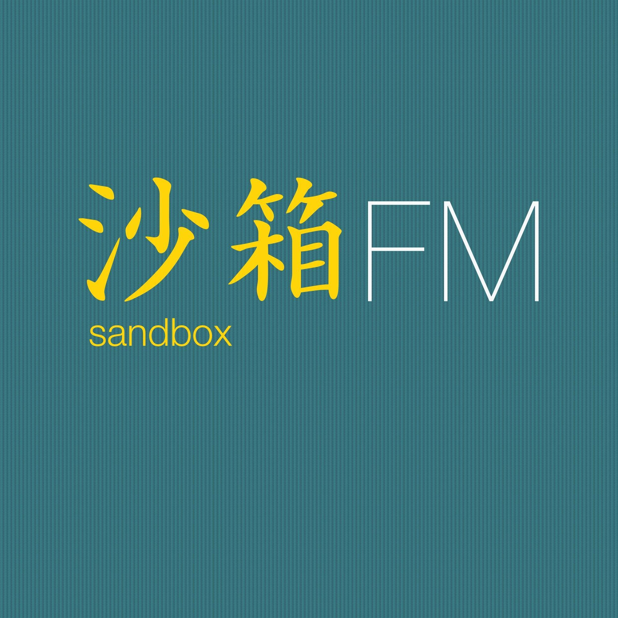 <![CDATA[沙箱FM]]>