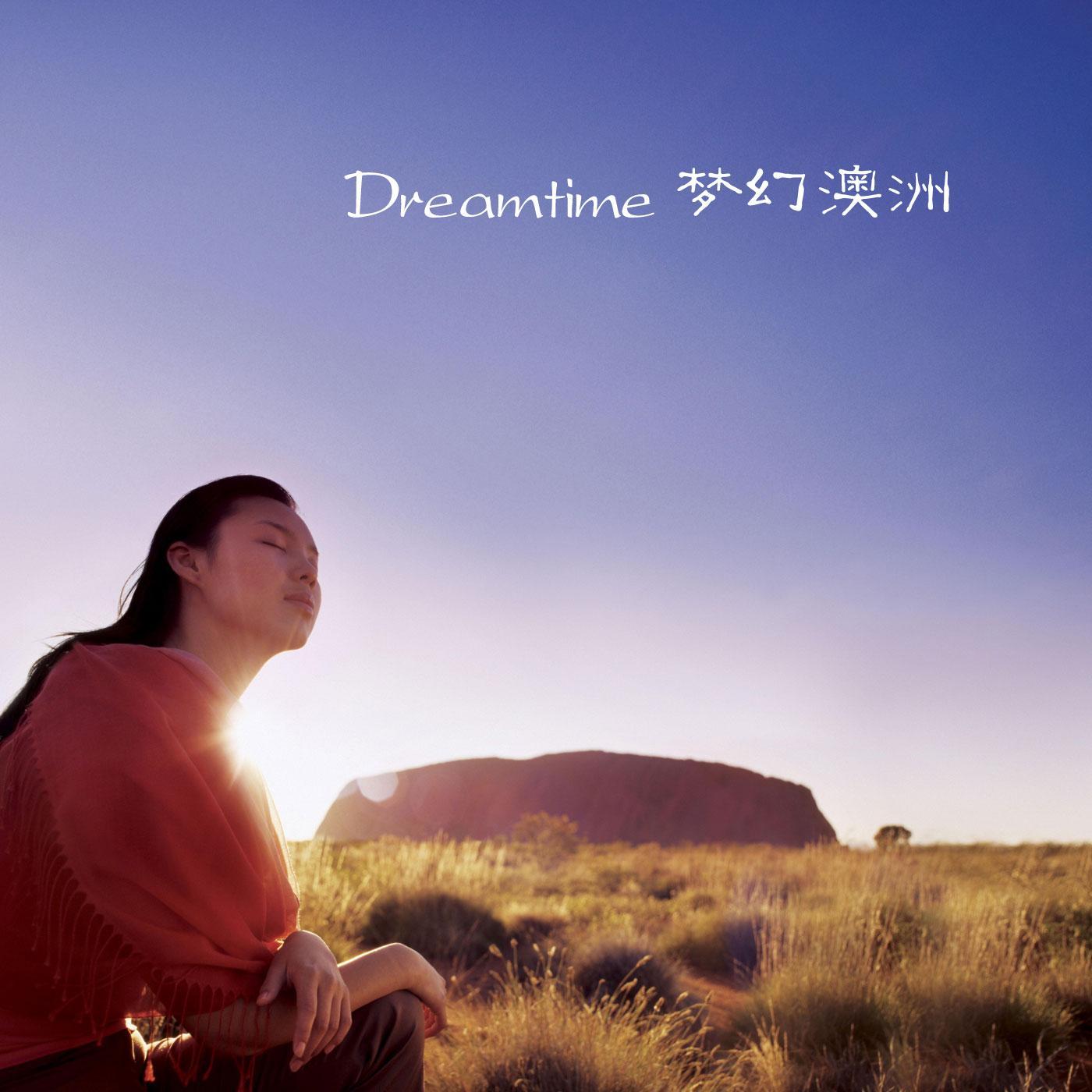 <![CDATA[Dreamtime梦幻澳洲]]>