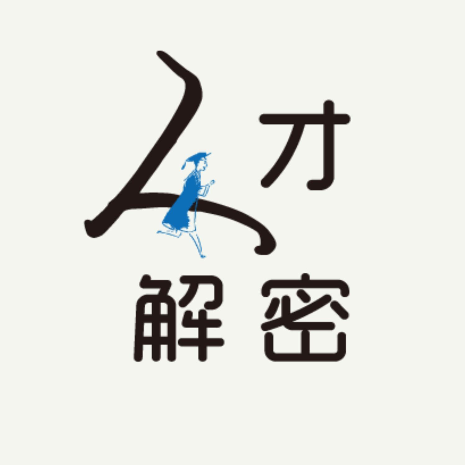 <![CDATA[HRTeach人才解密]]>