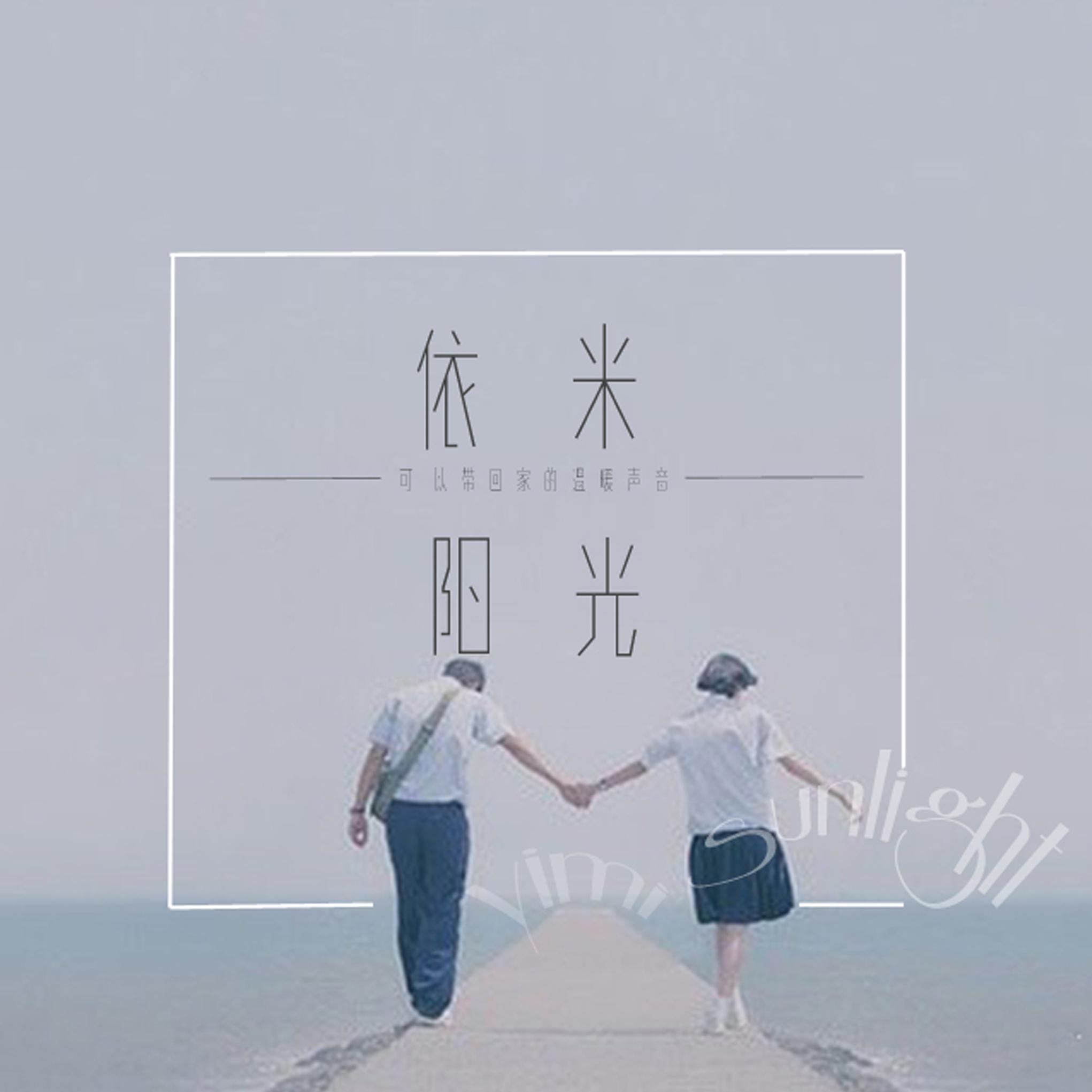 <![CDATA[依米阳光]]>