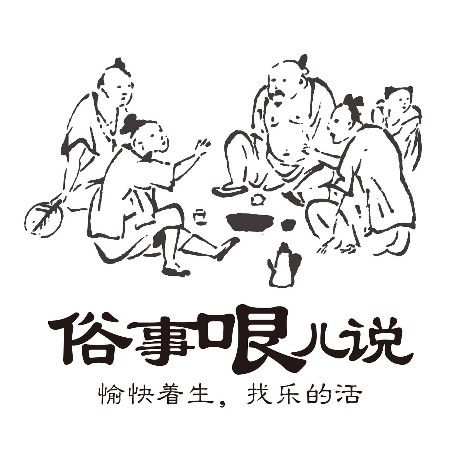 <![CDATA[俗事哏儿说]]>