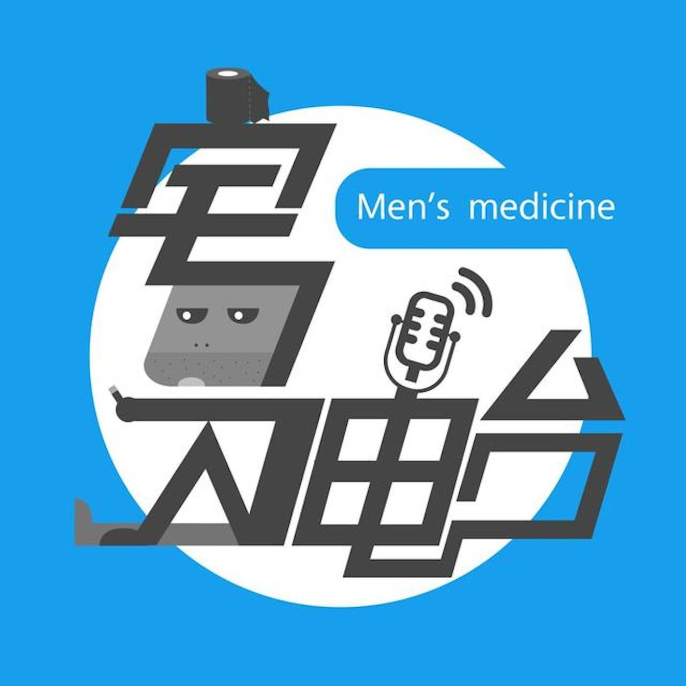 <![CDATA[宅男电台 Men's medicine]]>