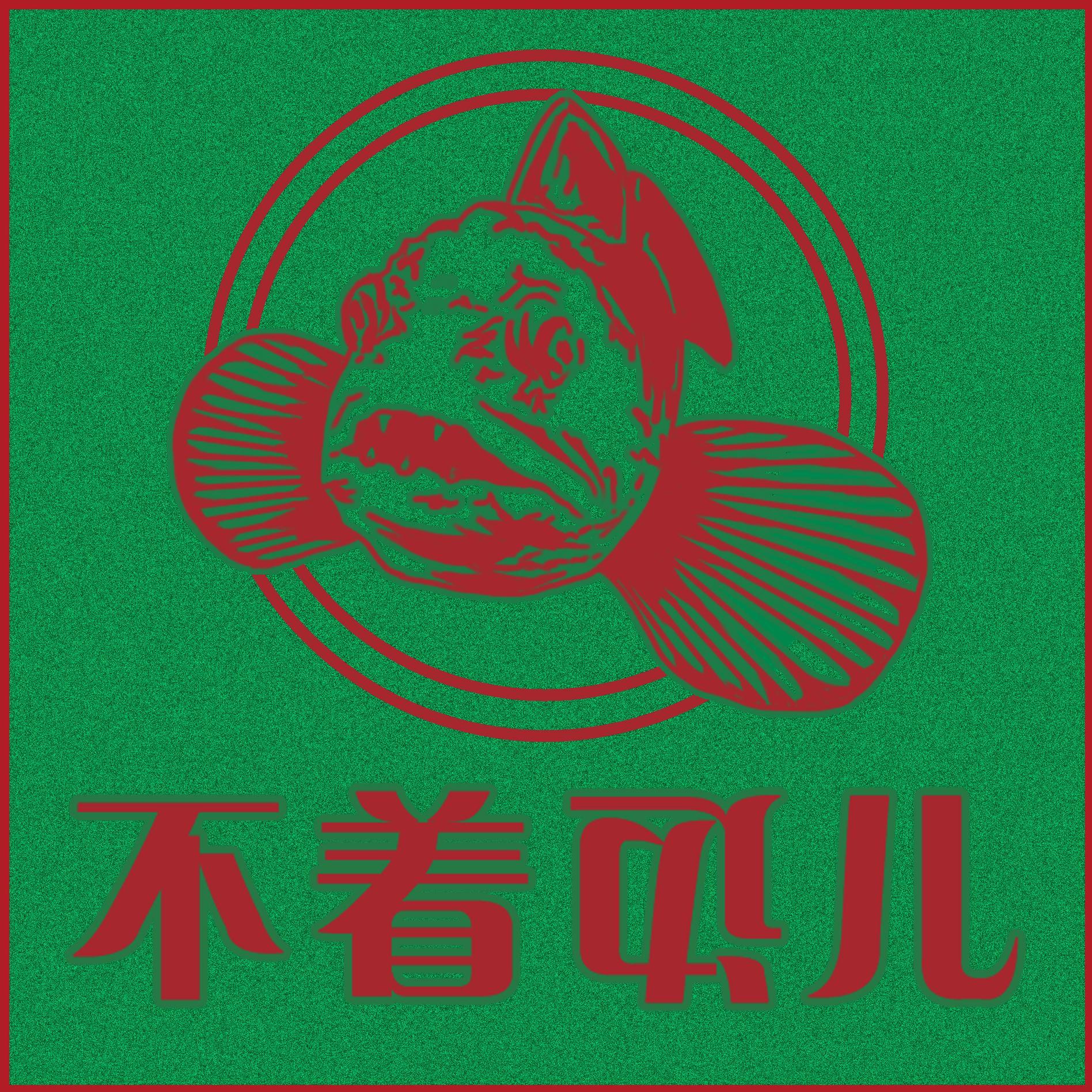 <![CDATA[不着边儿FM]]>