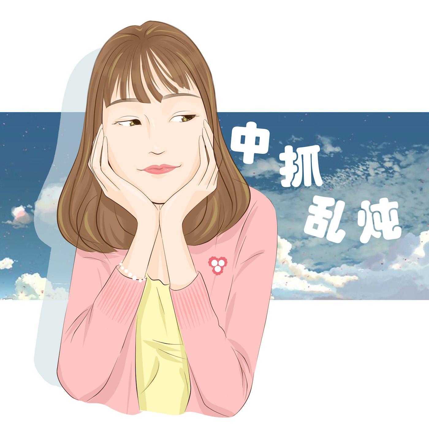 <![CDATA[中抓乱炖]]>