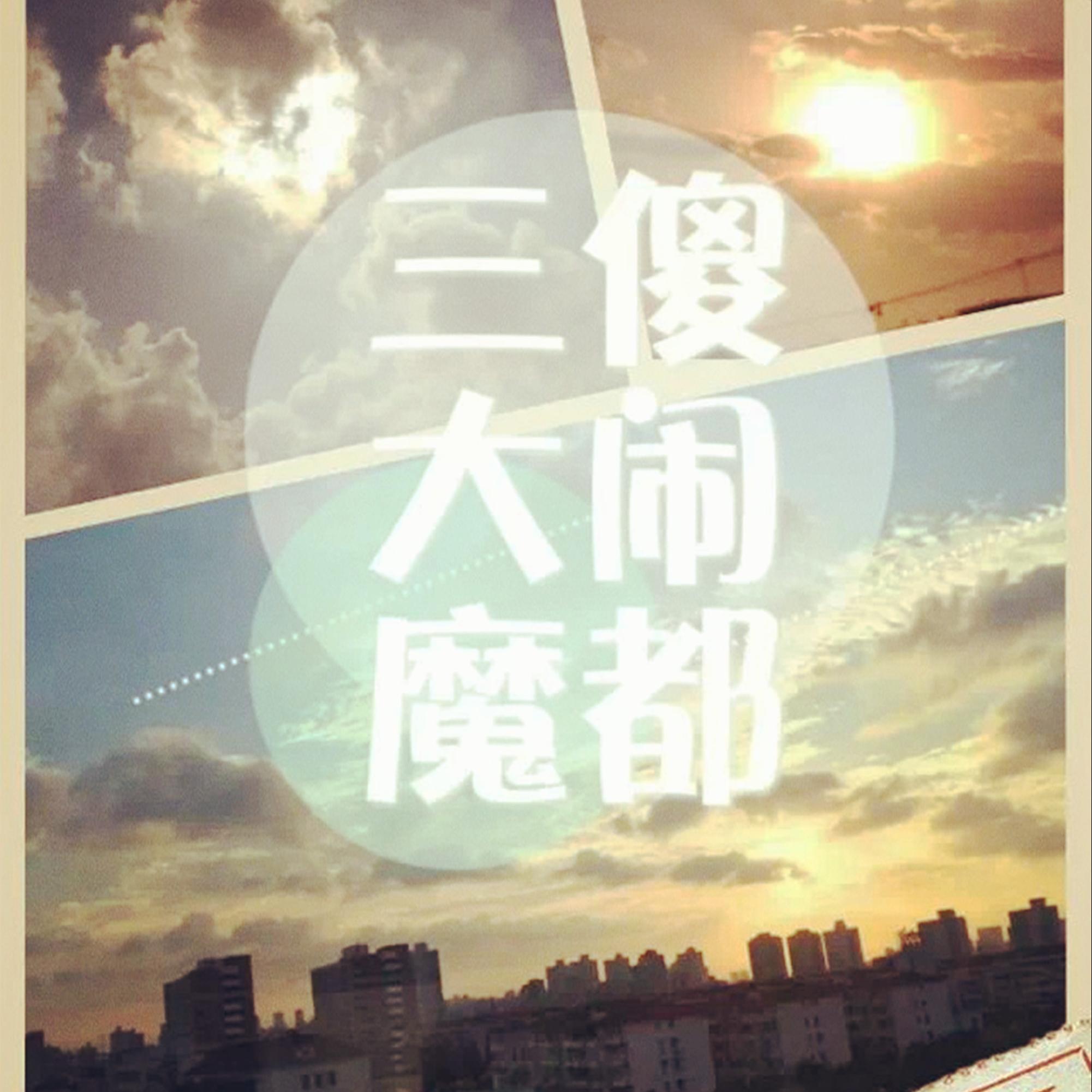 <![CDATA[三傻大闹魔都✔️]]>