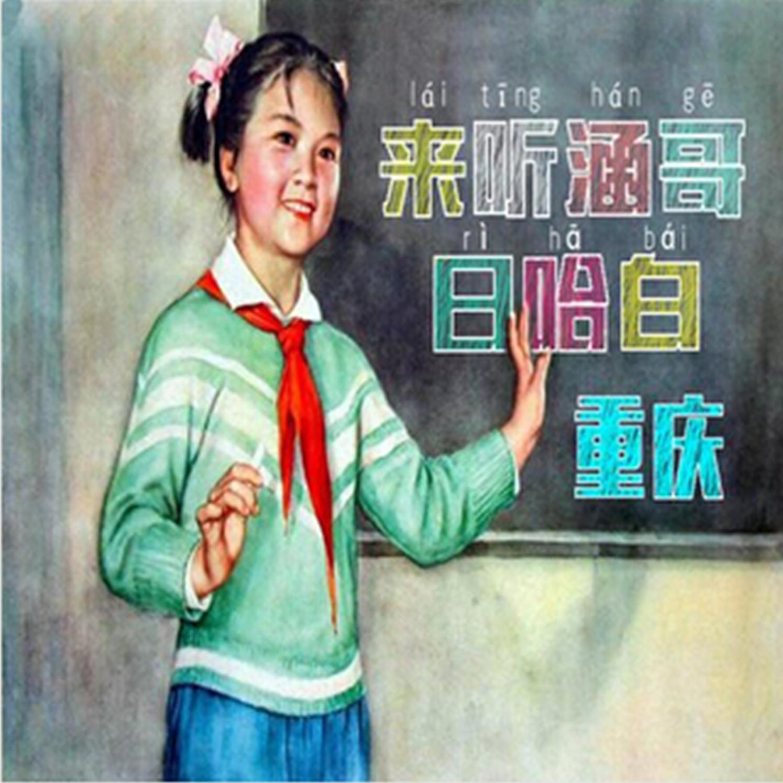 <![CDATA[重庆--来听涵哥日哈白]]>