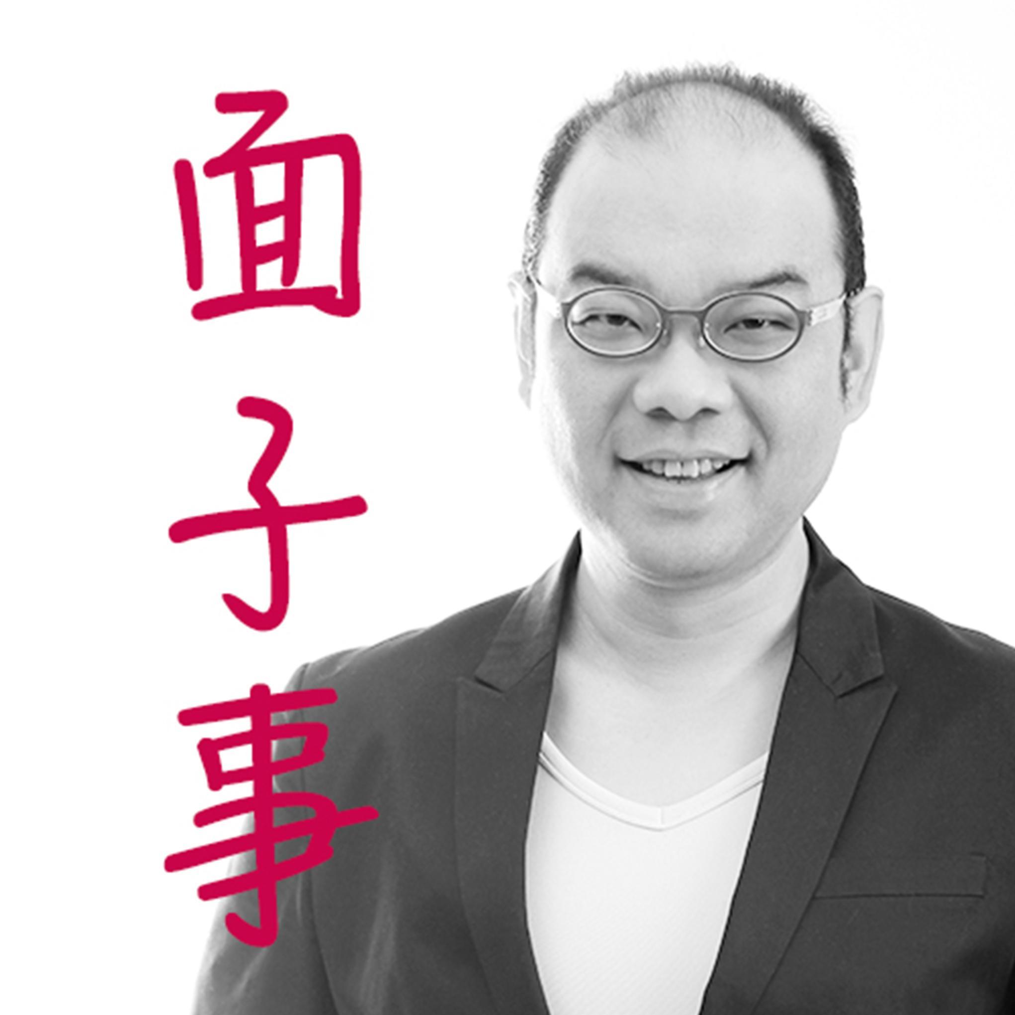 <![CDATA[面子事2017]]>