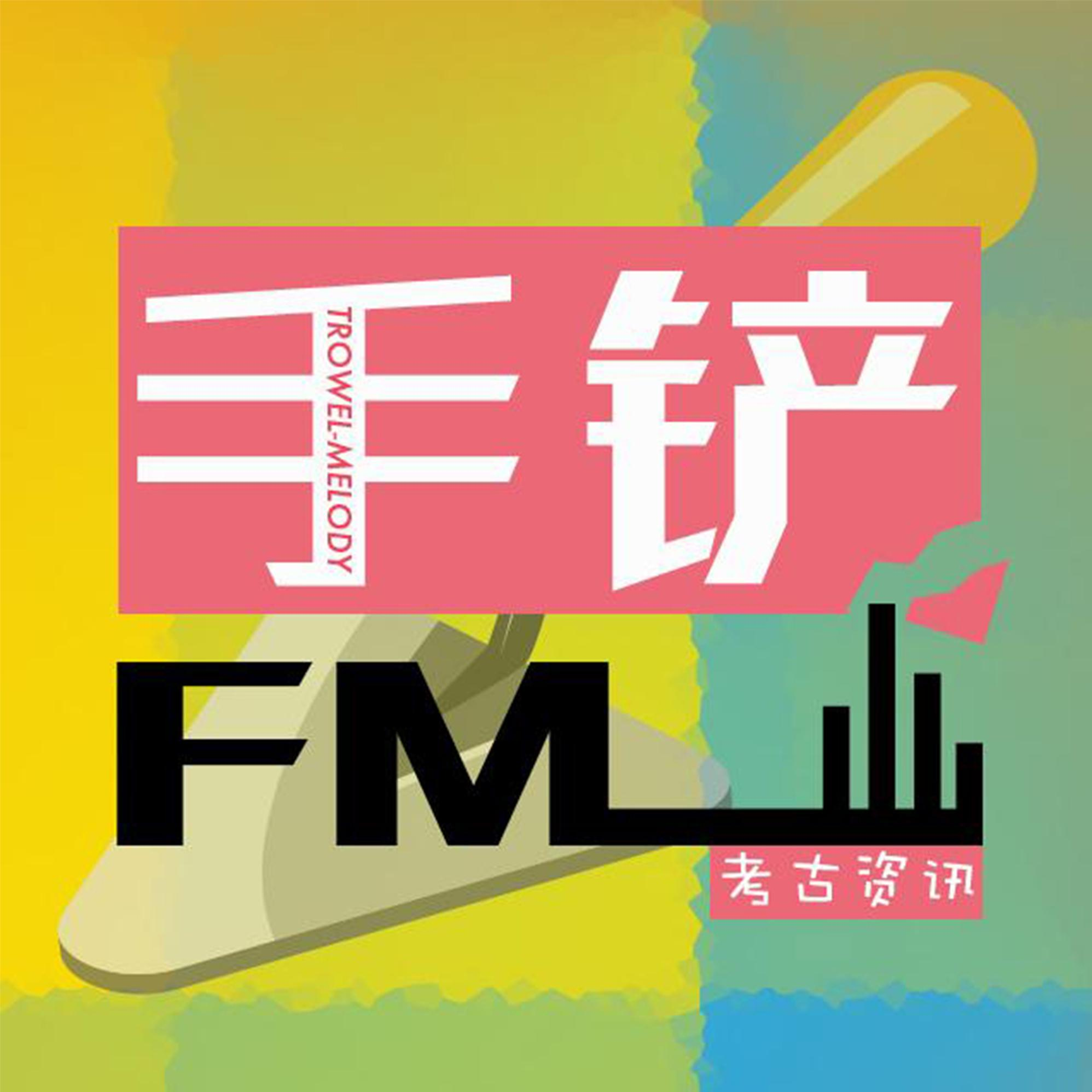 <![CDATA[手铲FM]]>