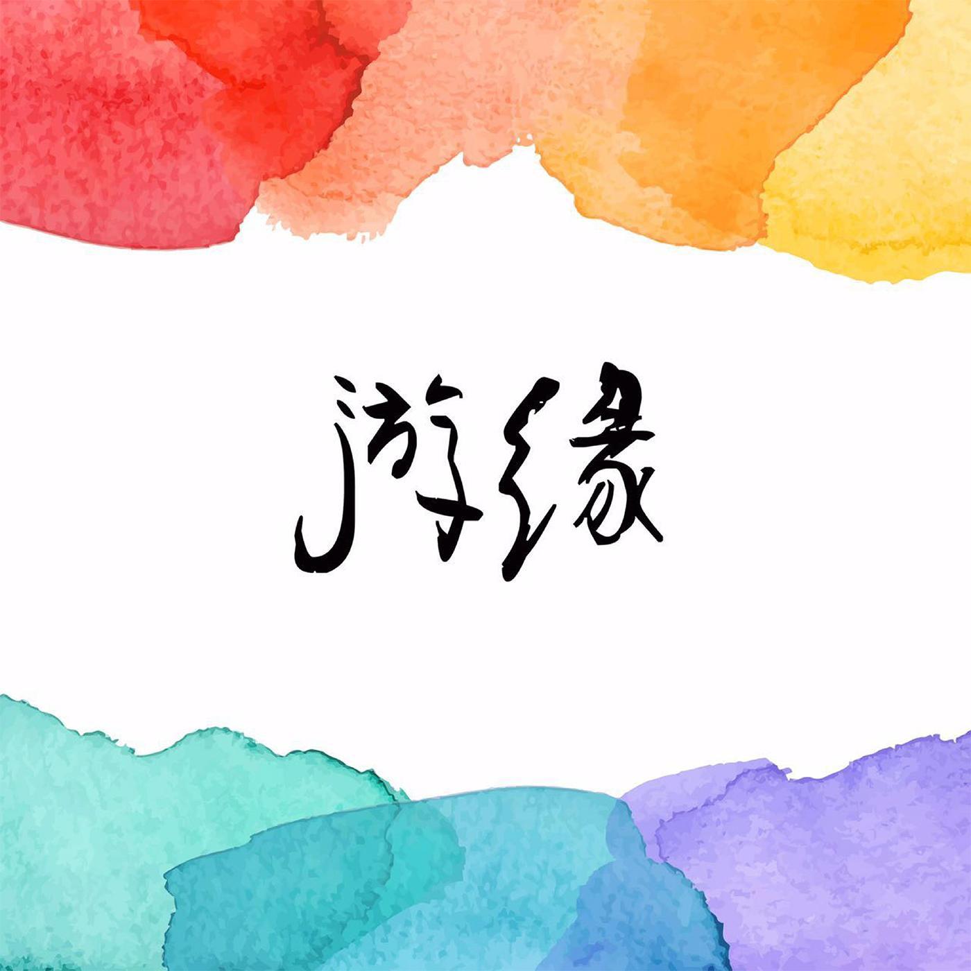 <![CDATA[游缘中国]]>