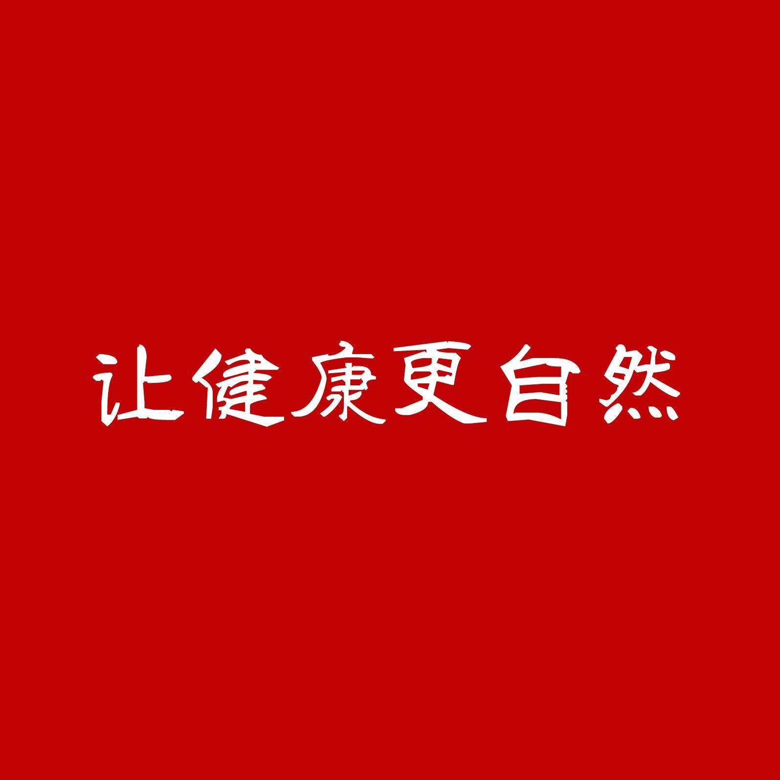 中医食疗陈老师