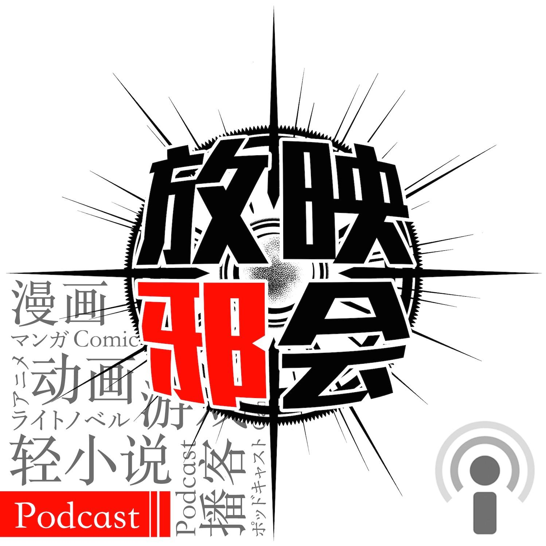 <![CDATA[放映邪会 - 动漫电台]]>