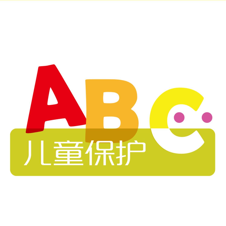 <![CDATA[儿童保护ABC]]>