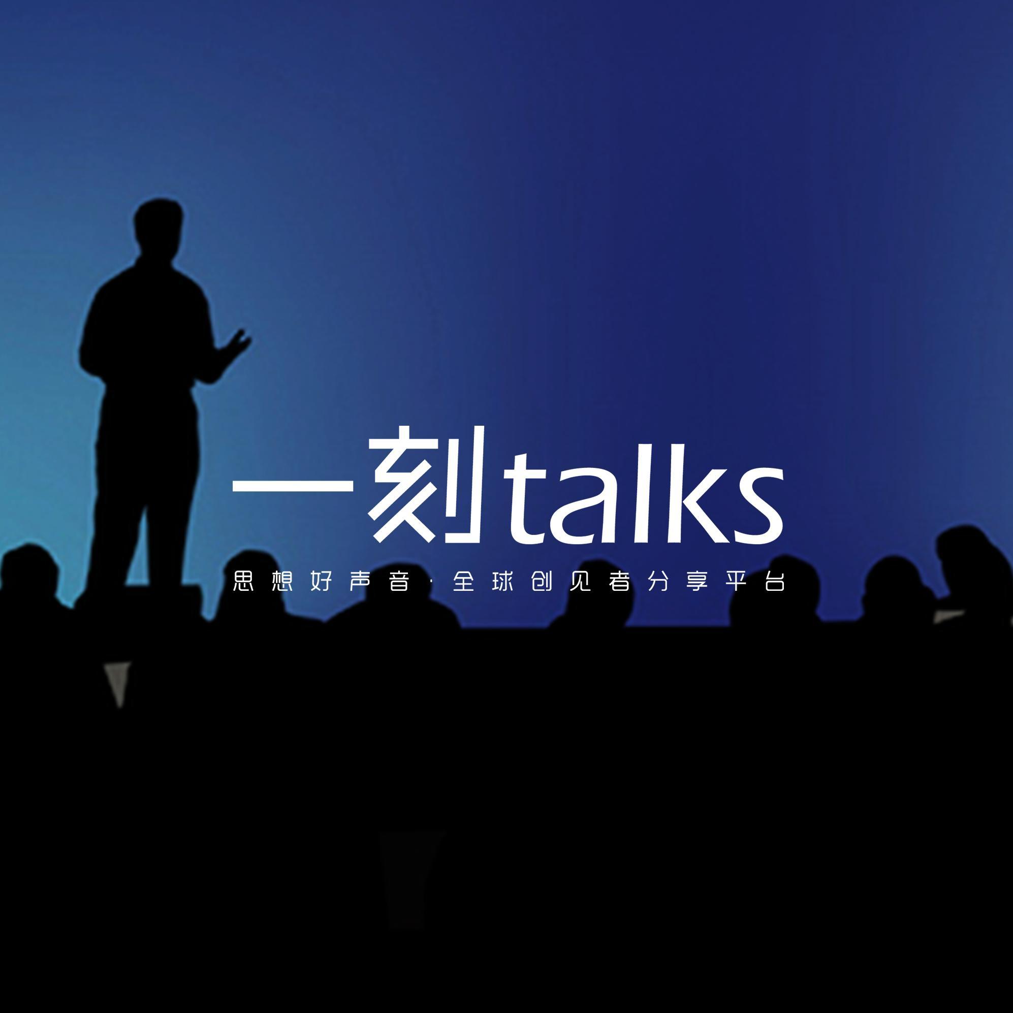 <![CDATA[一刻talks]]>