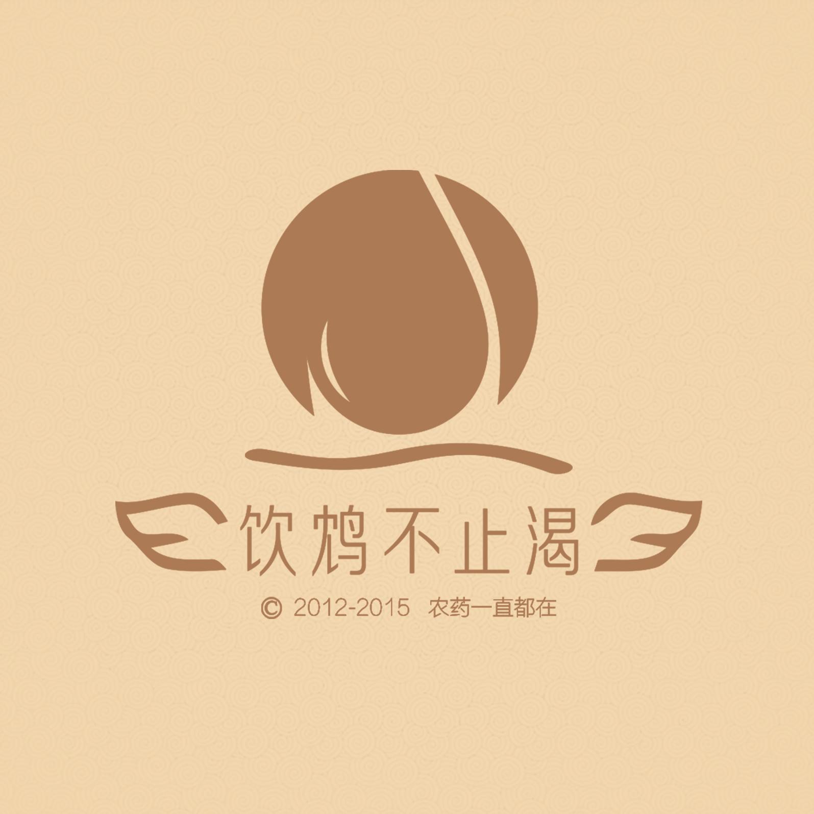 <![CDATA[饮鸩不止渴]]>