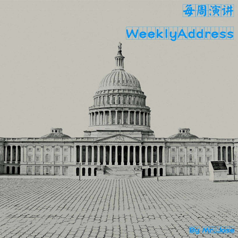 <![CDATA[每周演讲|Weekly Address]]>