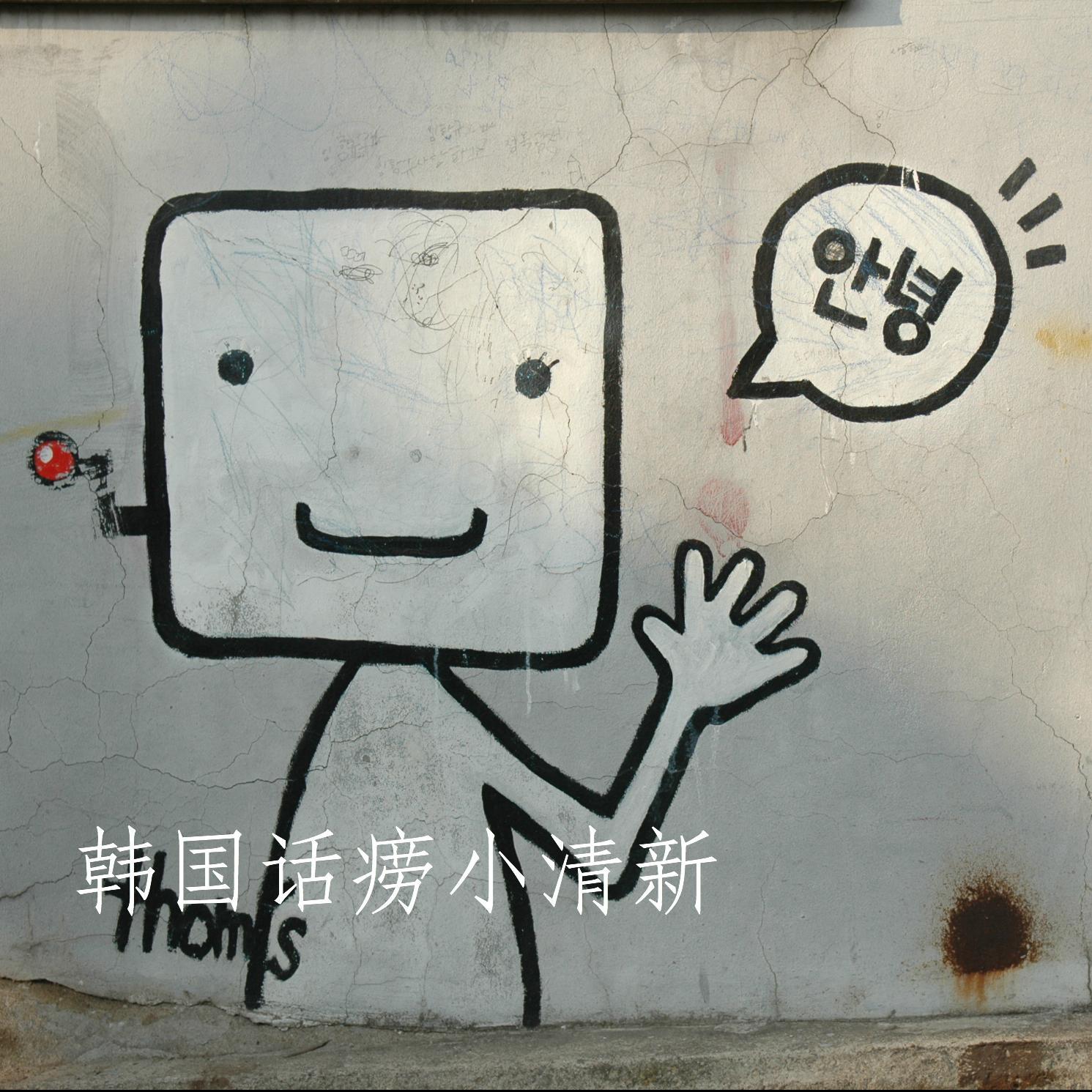 <![CDATA[韩国话痨小清新]]>