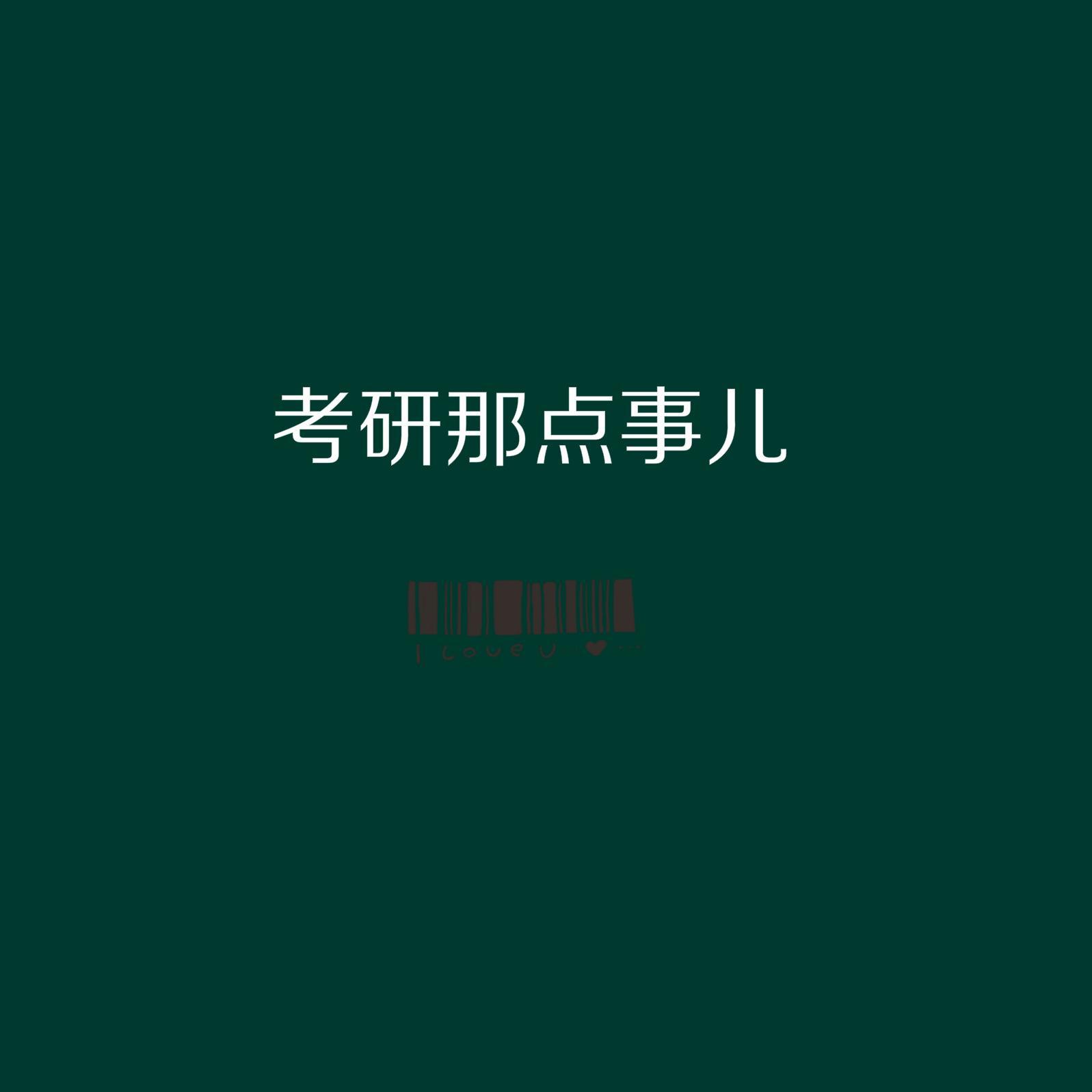 <![CDATA[考研那点事儿]]>