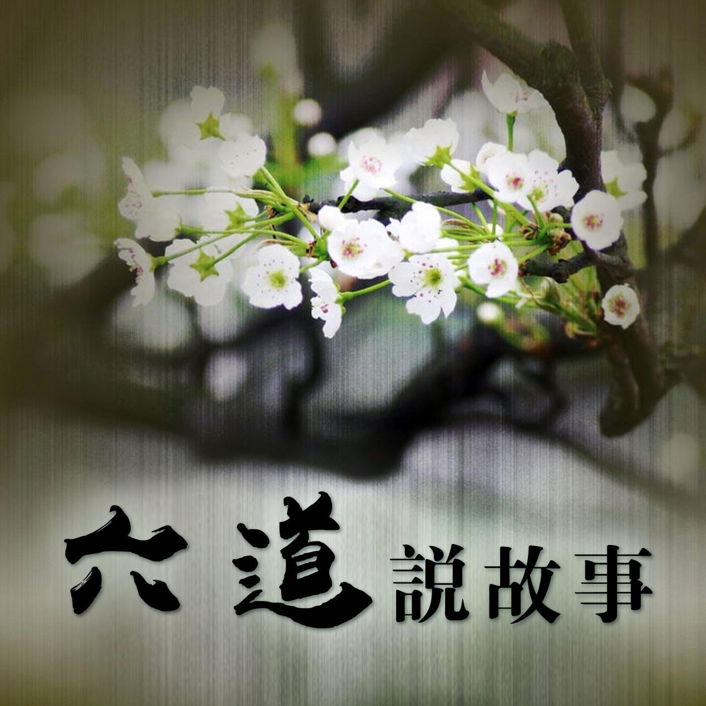 <![CDATA[六道说故事]]>