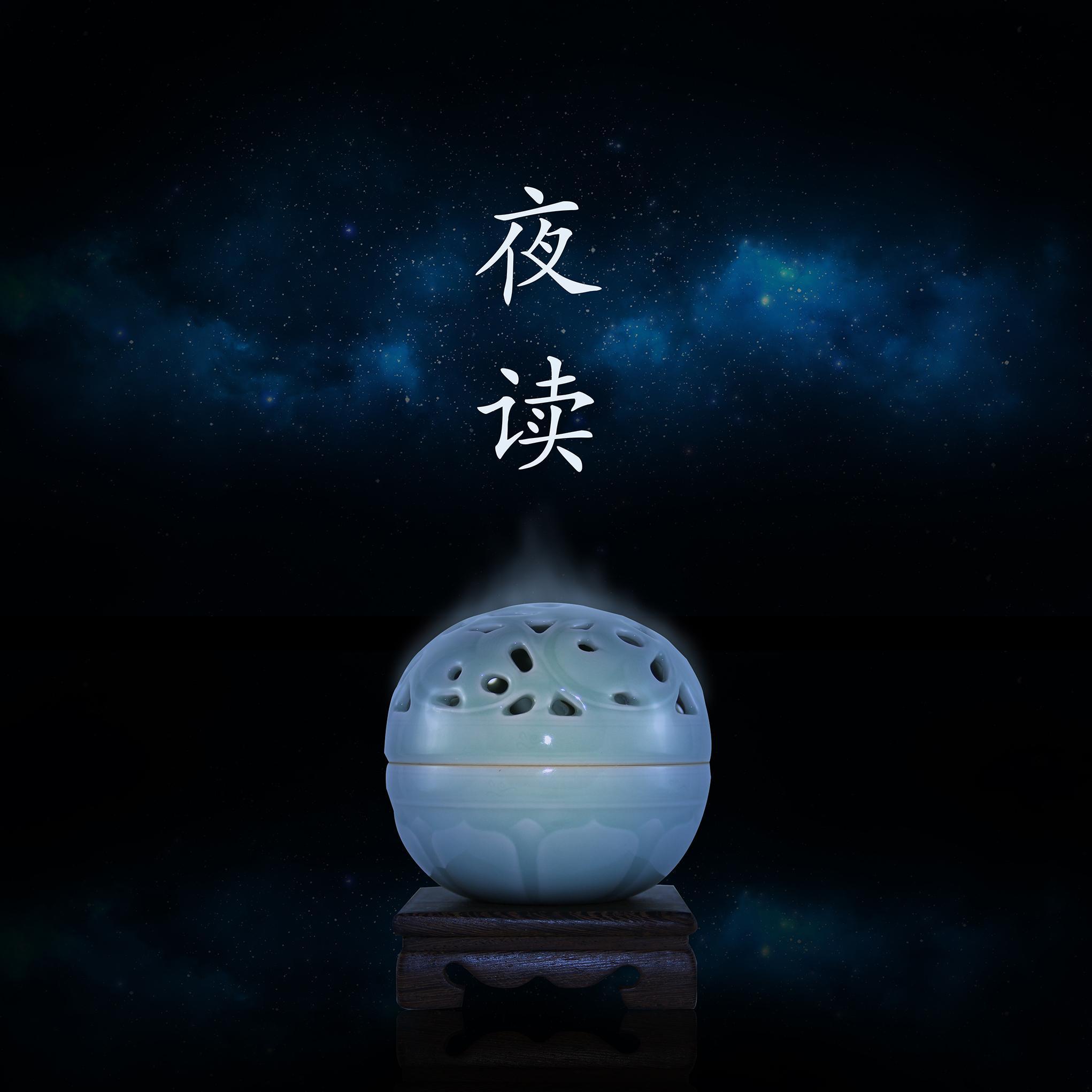 <![CDATA[夜读·中华遗产]]>