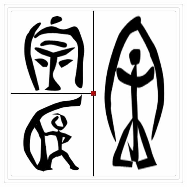 logo 标识 标志 设计 矢量 矢量图 书法 书法作品 素材 图标 640_640