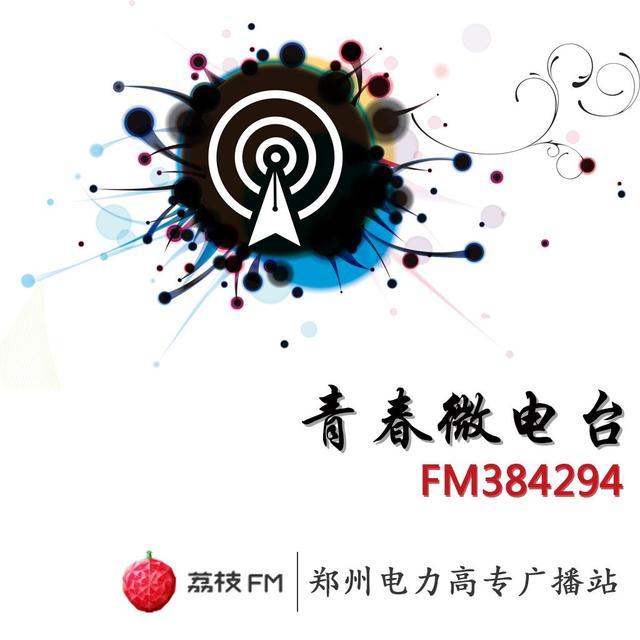 郑州电力高专广播站