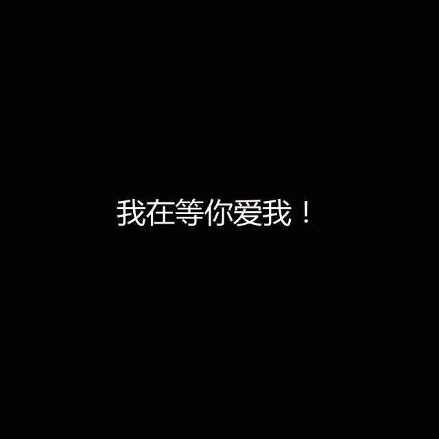 我在等你爱我!_荔枝fm