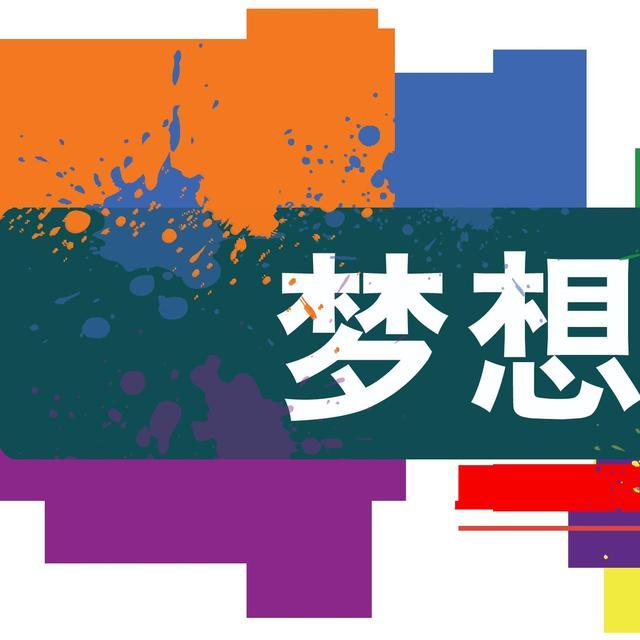 中国创业合伙人_荔枝fm