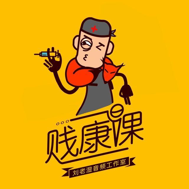官方微信:刘老湿的贱康课(搜索jiankangke)  官方群:94408078  邮箱
