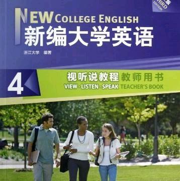 跪求,新世纪大学英语(第二版)综合教程第二册unit5网测答案图片