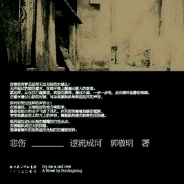 fm828679小说《悲伤逆流成河》
