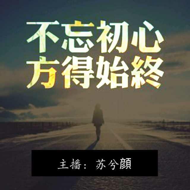 々不忘初心+方得始终_荔枝fm