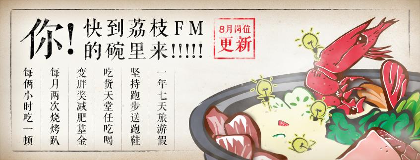荔枝FM招聘特辑